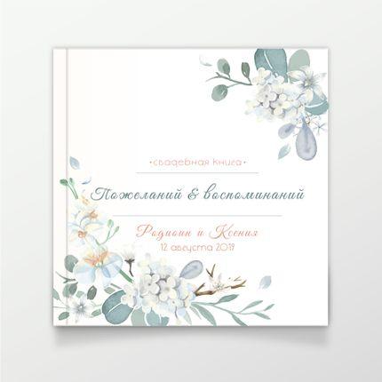 Книга пожеланий и воспоминаний Зимний сад