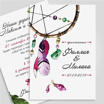 Свадебное приглашение Bohocolorfull №2