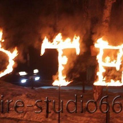 Огненные буквы и цифры