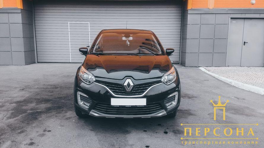 Аренда Renault Kaptur