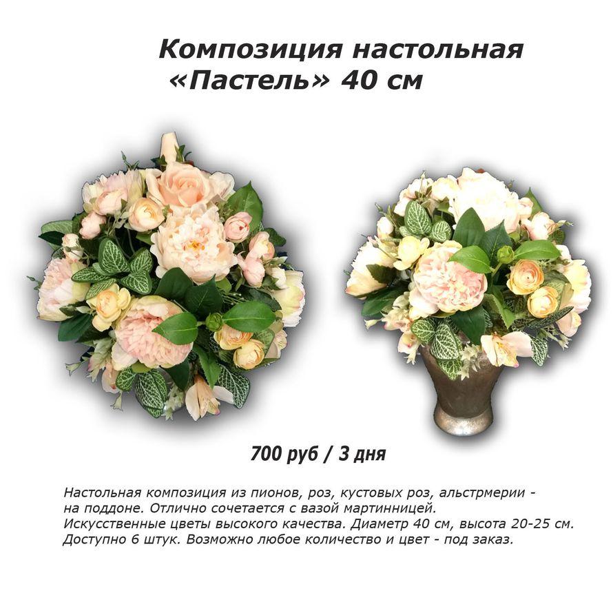 """Композиция настольная """"Пастель"""" в аренду"""