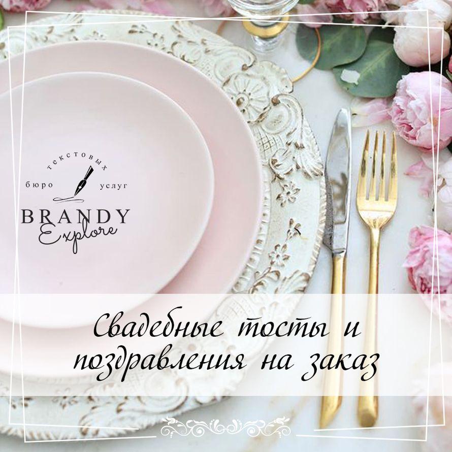 """Фото 18673370 в коллекции Свадебные тексты - Бюро текстовых услуг """"Brandy"""""""