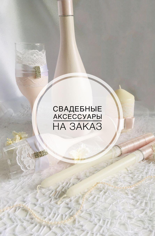 Фото 18740638 в коллекции 2019 - Wedding accessories - мастерская аксессуаров