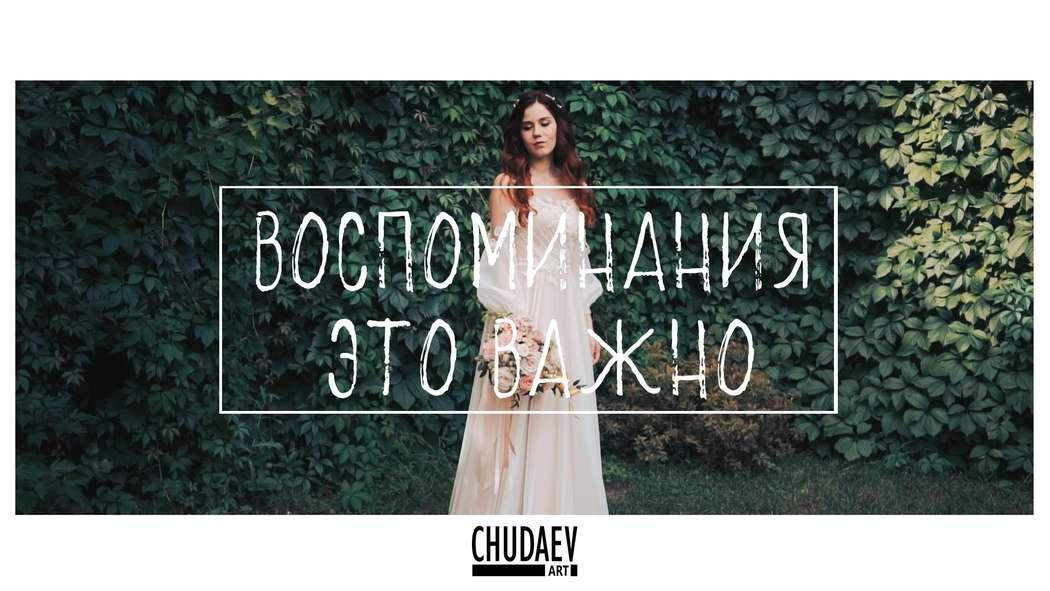 Фото 18763678 в коллекции Портфолио - Студия видеосъёмки Chudaevart