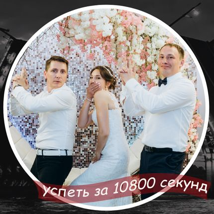 """Проведение свадьбы - """"Успеть за 10800 секунд"""""""