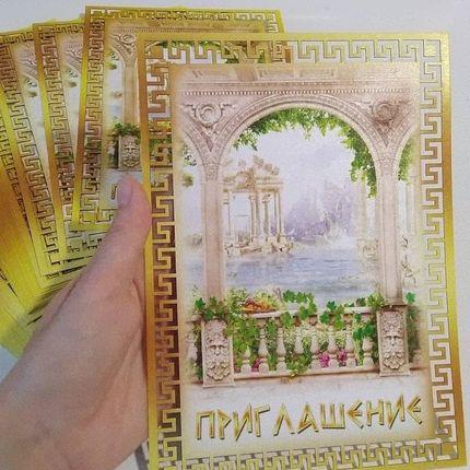 """Приглашения """"В Греческом стиле"""", 1 шт. + подарок!"""