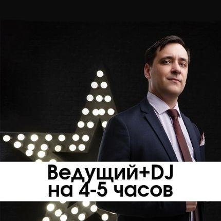 Ведущий + DJ, 4 часа