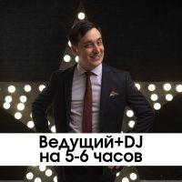Ведущий + DJ, 5-6 часов