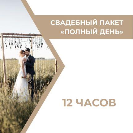 """Фотосъёмка - пакет """"Полный день"""""""