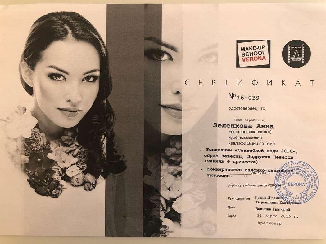 Фото 19186288 в коллекции Мои дипломы - Визажист Анна Зеленкова