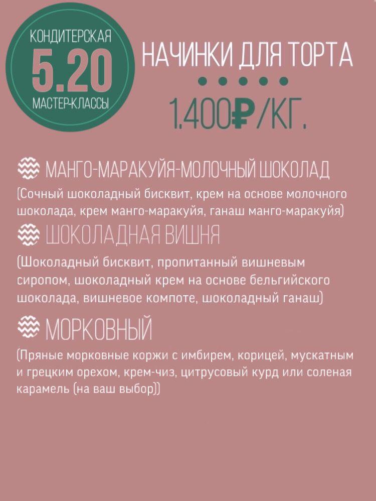 """Фото 19291232 в коллекции Торты - Кондитерская """"5.20"""""""