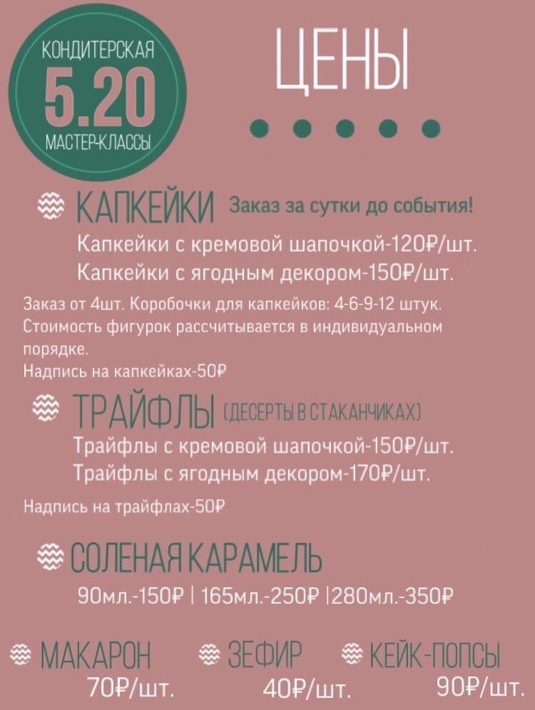 """Фото 19293930 в коллекции Торты - Кондитерская """"5.20"""""""