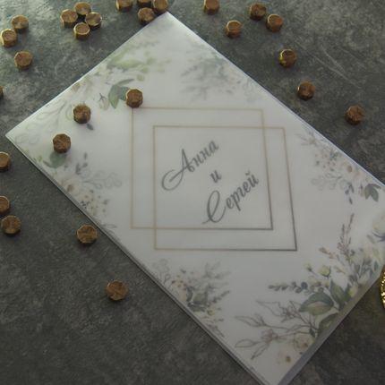 Приглашение из плотной бумаги