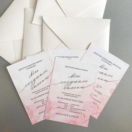 Комплект приглашение + конверт