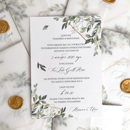 Потрясающие приглашения в папке из кальки запечатанные сургучом