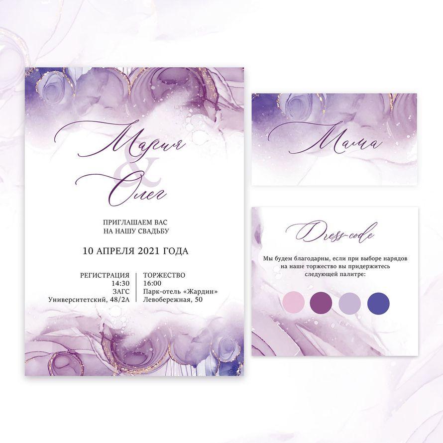 Готовый дизайн для фиолетовой свадьбы, от 10 шт.