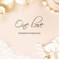 Свадебное агентство One Love