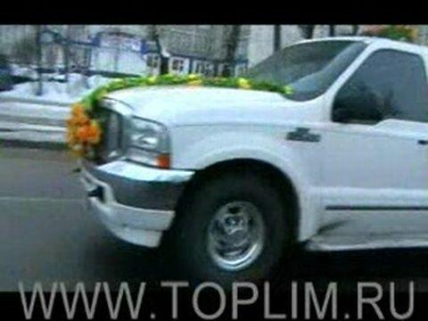 Лимузёнок. заказ лимузинов в москве. 30-ти местный форд и другие.