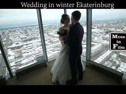 Wedding in winter Еkaterinburg