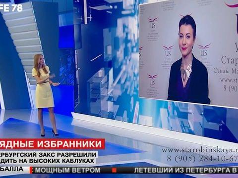 Стилист Ульяна Старобинская о дресс-коде в ЗАКС Санкт-Петербурга
