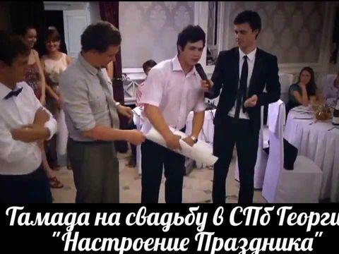 Ведущий на свадьбу Георгий