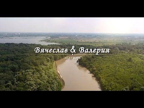 Вячеслав и Валерия