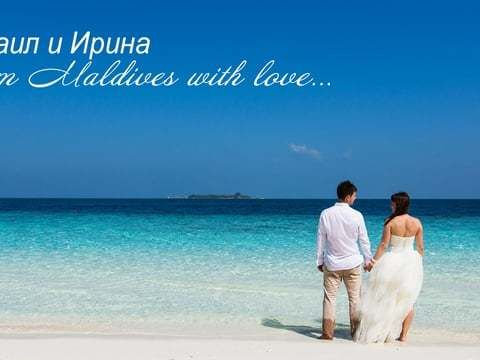 Михаил и Ирина . From Maldives with love