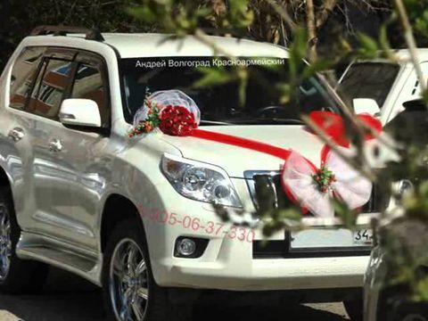 Свадебный кортеж Волгоград - машины на свадьбу, украшения на свадебные авто