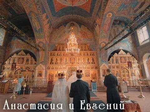 Анастасия и Евгений. Венчание