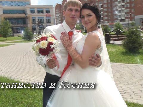 Станислав и Ксения