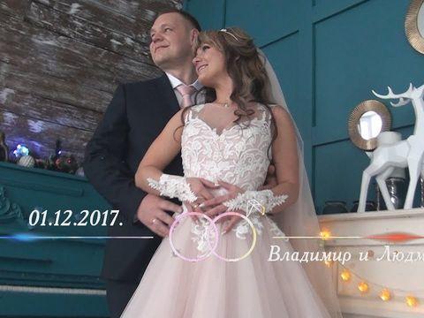 Владимир и Людмила