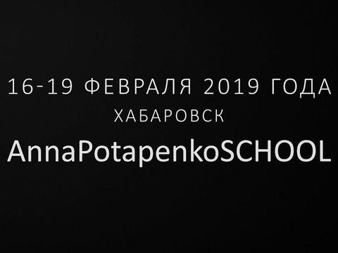 Showreel ANNAPotapenko - 2018 для AnnaPotapenkoSKHOOL.
