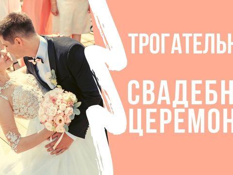 Организация трогательных свадебных церемоний