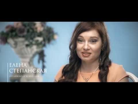 Ведущая на свадьбу Елена Степанская