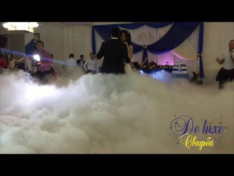 Тяжелый дым - спецэффект на первый танец!