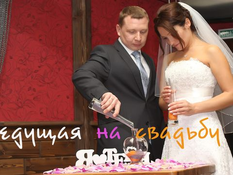 Отзывы о Ведущей на свадьбу в Липецке Марине.Ведущая на свадьбу в Липецке.