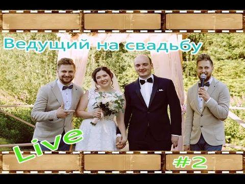 Ведущий на свадьбу - Live! Дмитрий Саврасов