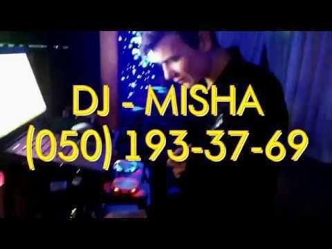 DJ MISHA !!! Шалене Свято Киев - Организация Праздников