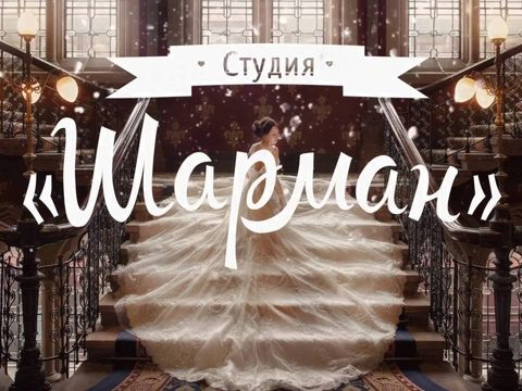 """Оформление свадеб. Студия """"Шарман"""" Ульяновск 8 937 275-35-59"""