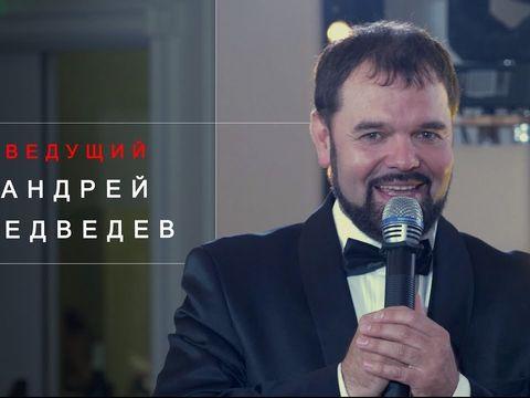 Андрей Медведев - ведущий незабываемых событий!