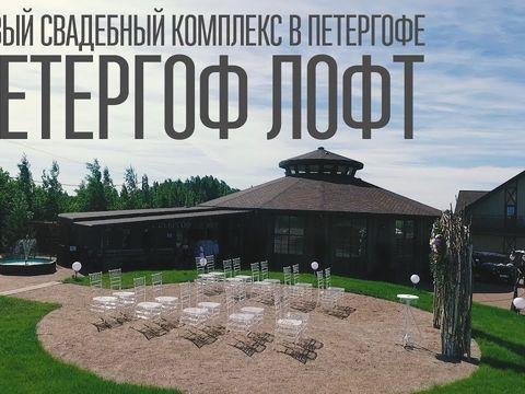 свадебный комплекс петергоф лофт