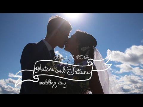 Артем и Татьяна 15 августа 2015