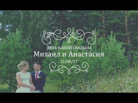 Михаил и Анастасия. Свадебная видеосъемка в Ижевске