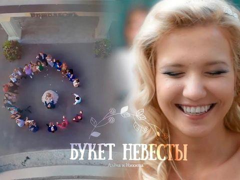 Алена & Никита: Букет невесты