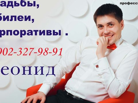Ведущий студии Фиеста Леонид