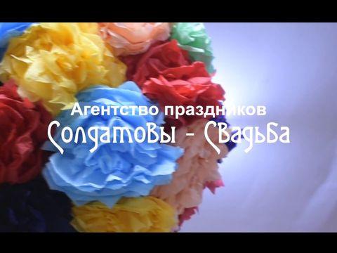 Агентство праздников СОЛДАТОВЫ - СВАДЬБА