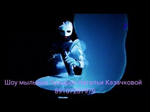 Неоновое шоу мыльных пузырей Натальи Казачковой