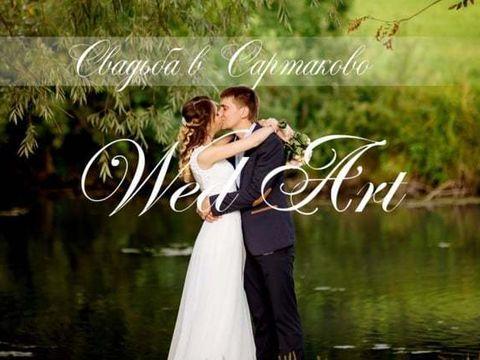Свадьба в Сартаково