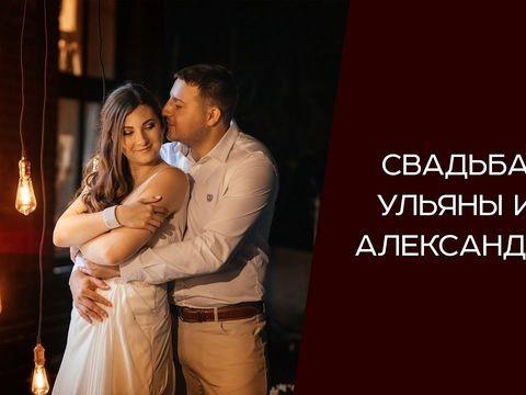 Свадьба Ульяны и Александра
