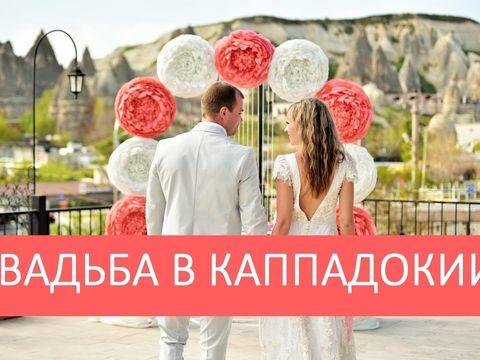 """Компания """"Свадьба в Турции"""". Каппадокия."""